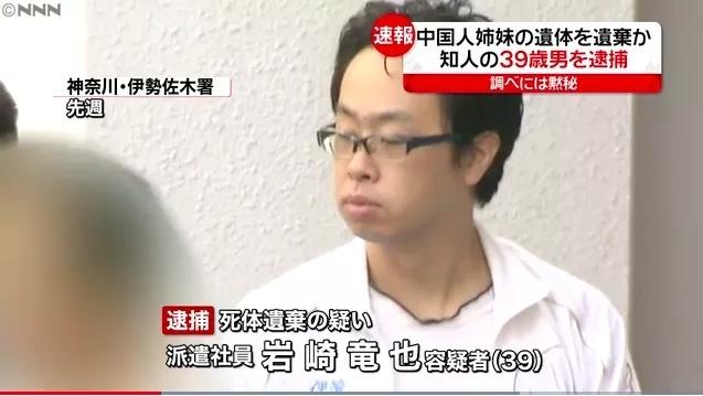 杀害中国人姐妹的日本人凶手被捕